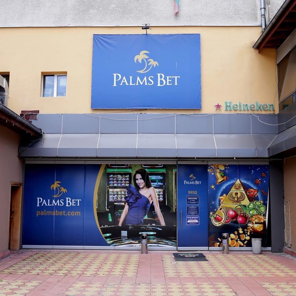 Палмс Бет Велинград