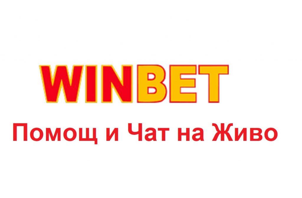 Winbet помощ и чат на живо
