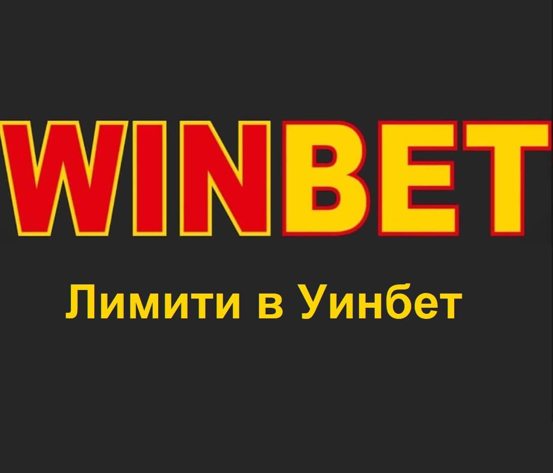 Лимити на Уинбет акаунт сметка