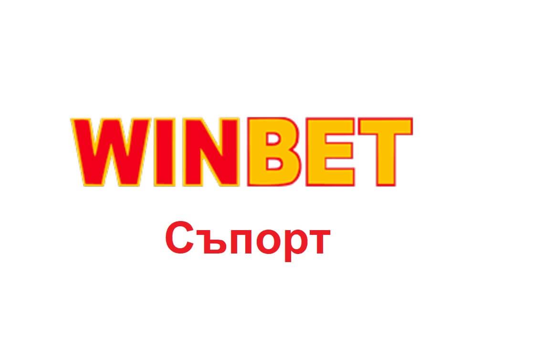 Уинбет Съпорт