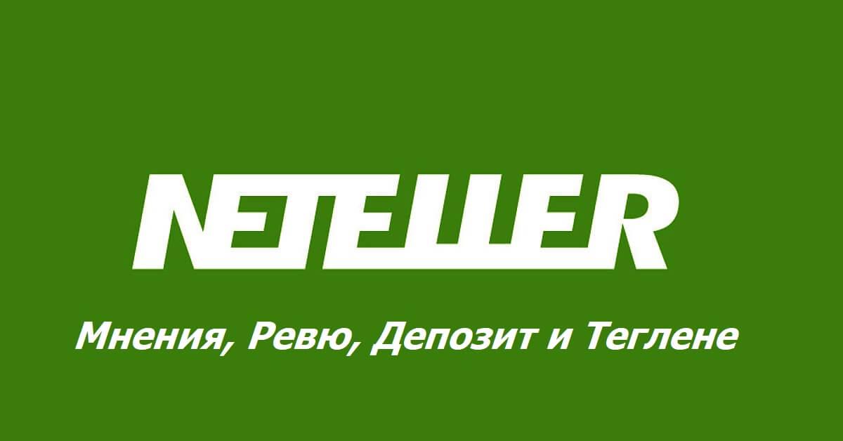 Нетелър Ревю Мнения за депозит и теглене