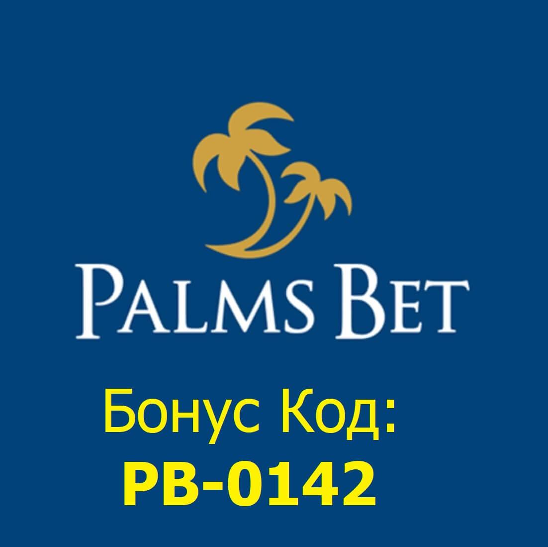 Палмс Бет бонус код