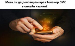 Мога ли да депозирам с СМС съобщение чрез Теленор в българско онлайн казино