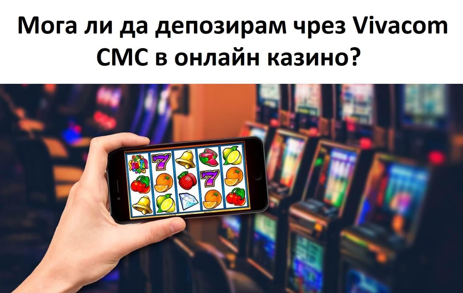 Мога ли да депозирам с СМС съобщение чрез Виваком в българско онлайн казино