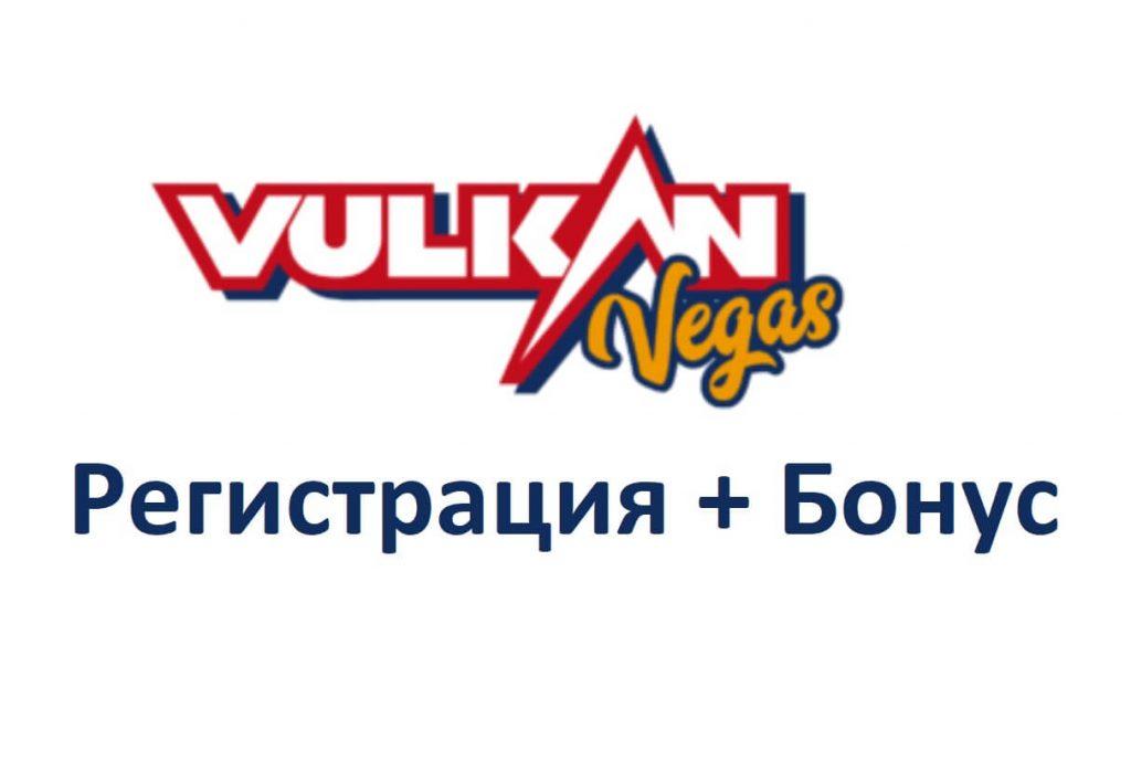 Vulkan Vegas регистрация и начален бонус
