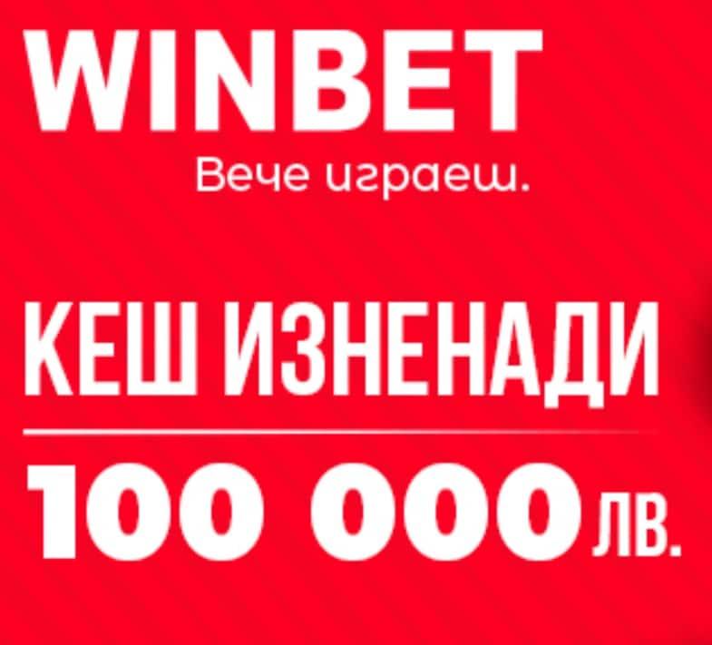 Winbet кеш изненади за 100 000 лева