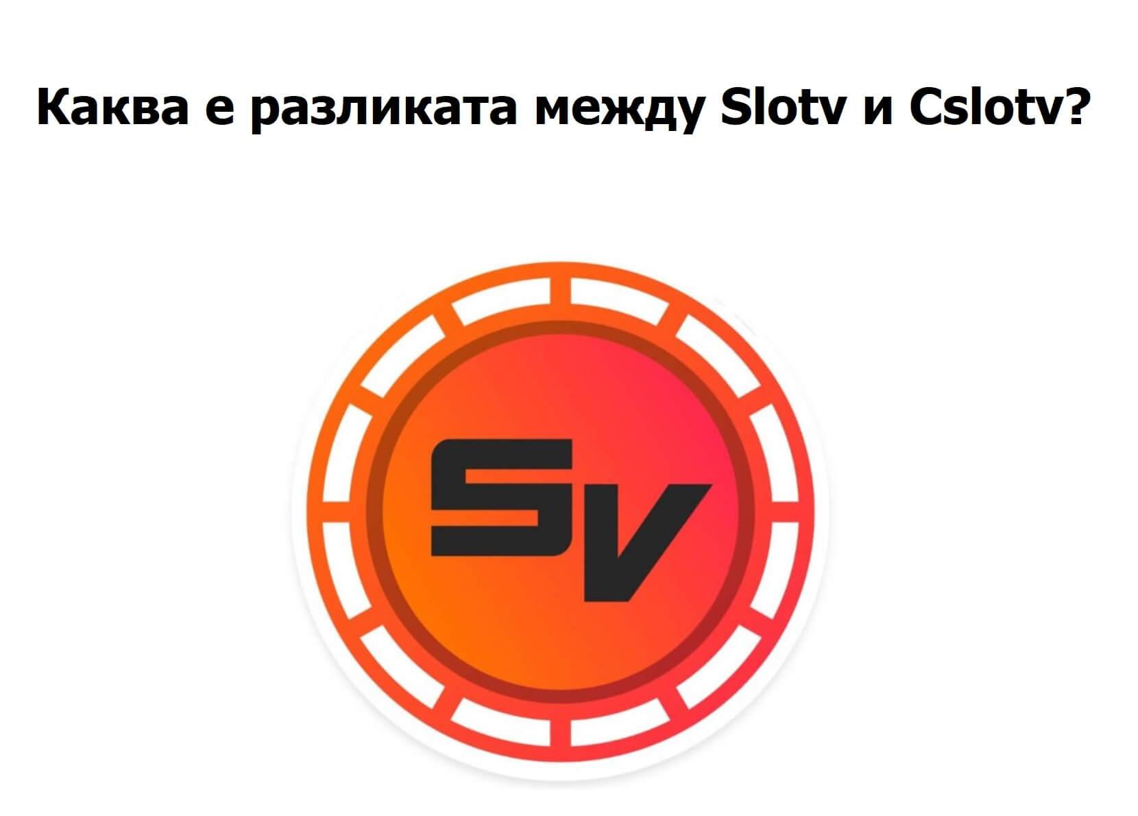 Cslotv алтернативен линк за SlotV