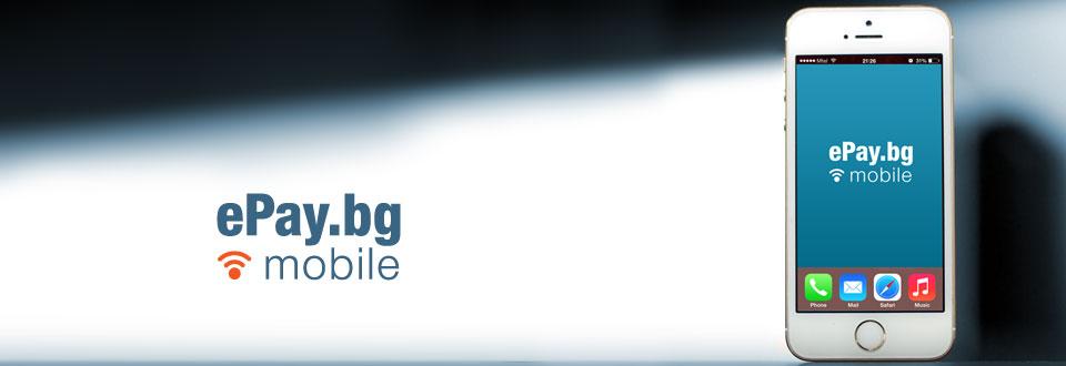 epay.bg мобилно приложение за разплащане на онлайн плащане на сметки в България
