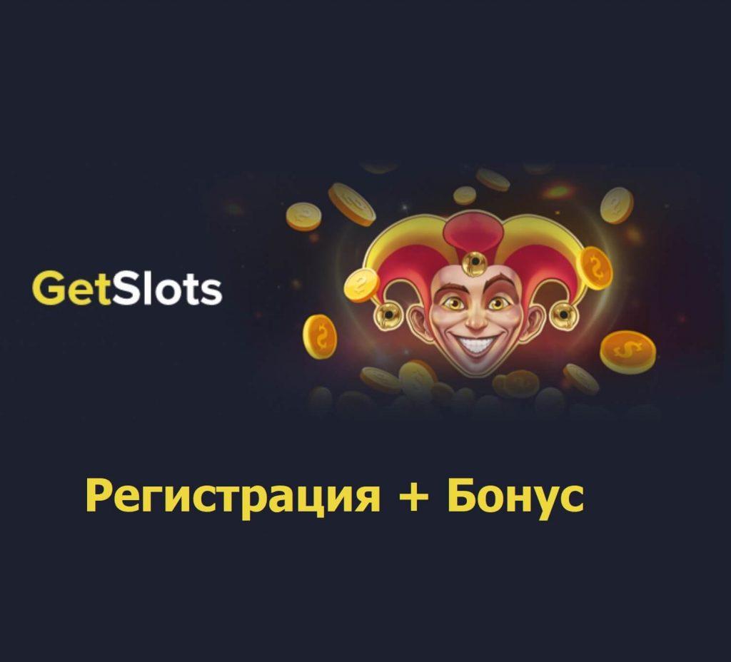Getslots регистрация