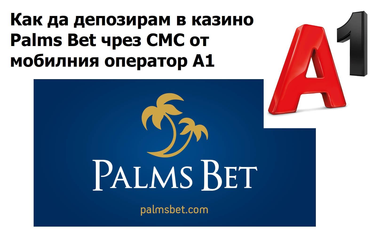 Как да депозирам пари в казино Палмсбет чрез СМС от мобилен оператор А1