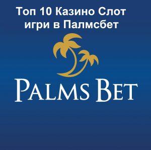 Топ 10 най-добри казино слот игри в Palms Bet