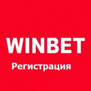 Winbet Уинбет регистрация