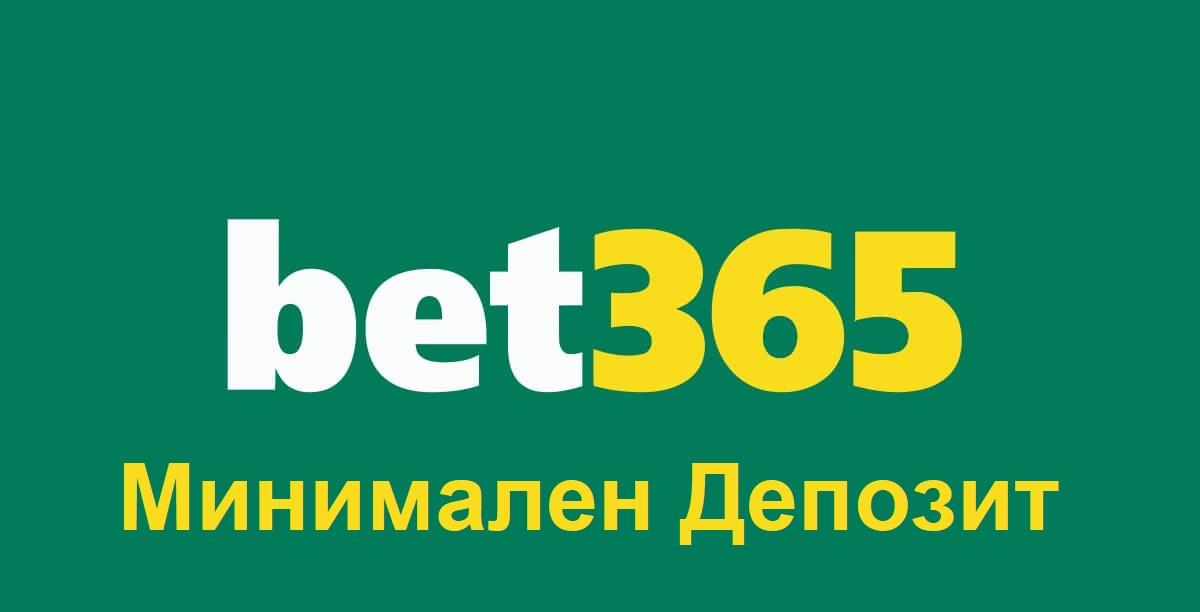 Колко е минималният депозит в Bet365