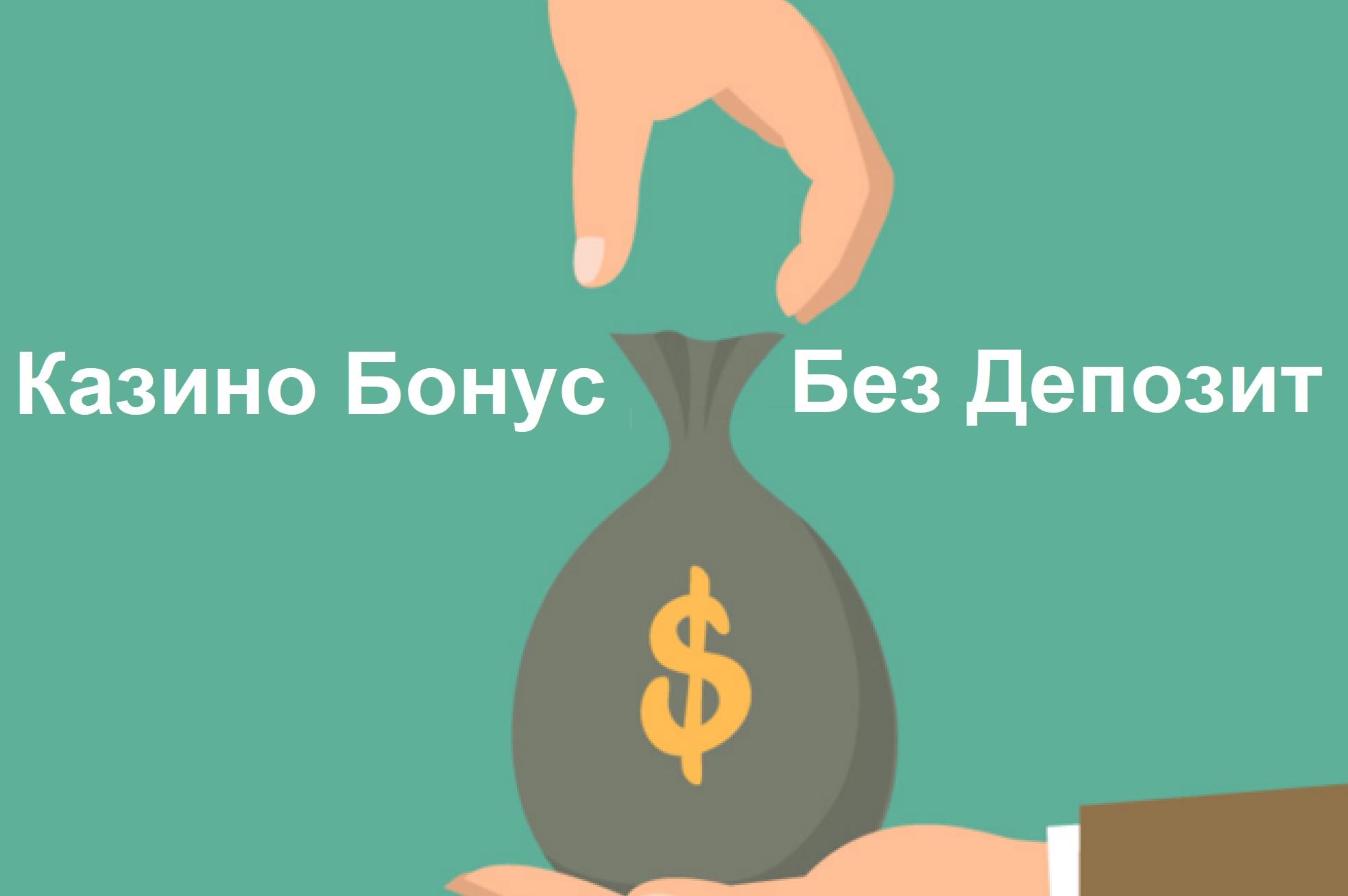 Казино бонус без депозит