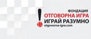 Фондация Отговорна Игра България играй разумно