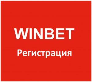 Winbet Регистрация