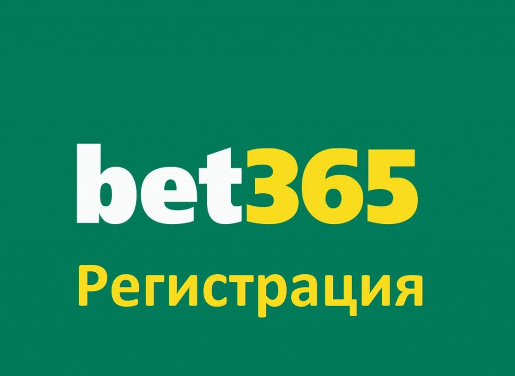 Bet365 регистрация за България