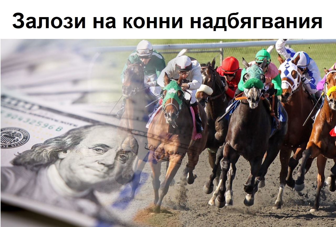 Залози на конни надбягвания