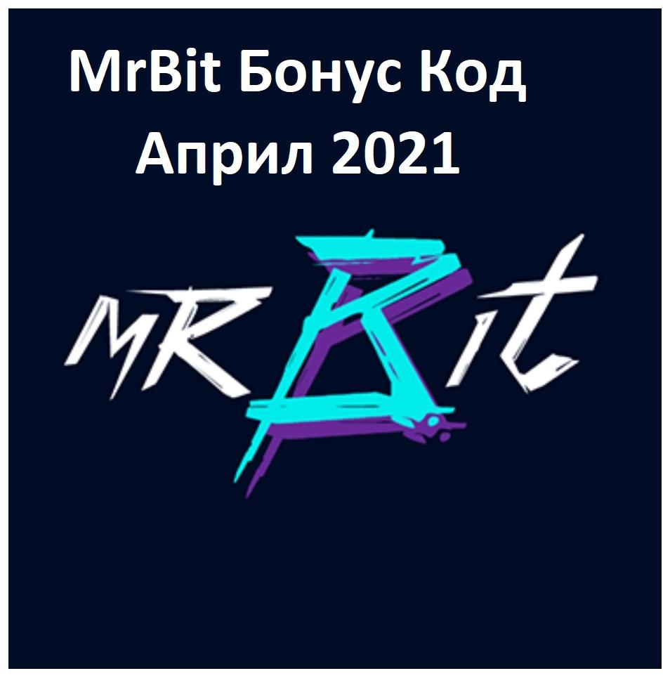 MrBit бонус код април 2021