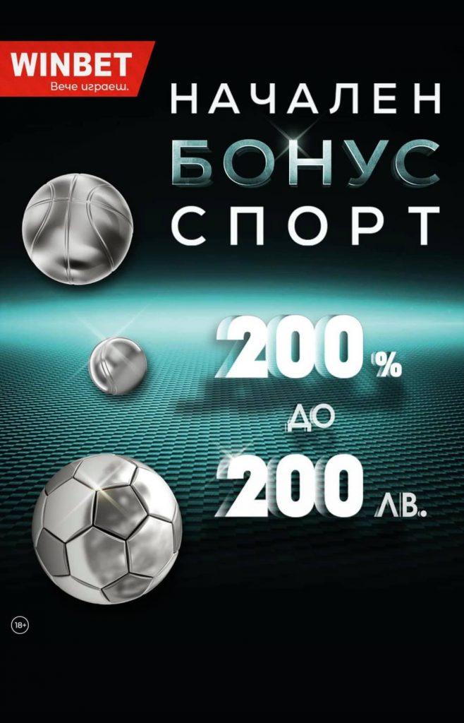 Winbet промоционален бонус код за спорт