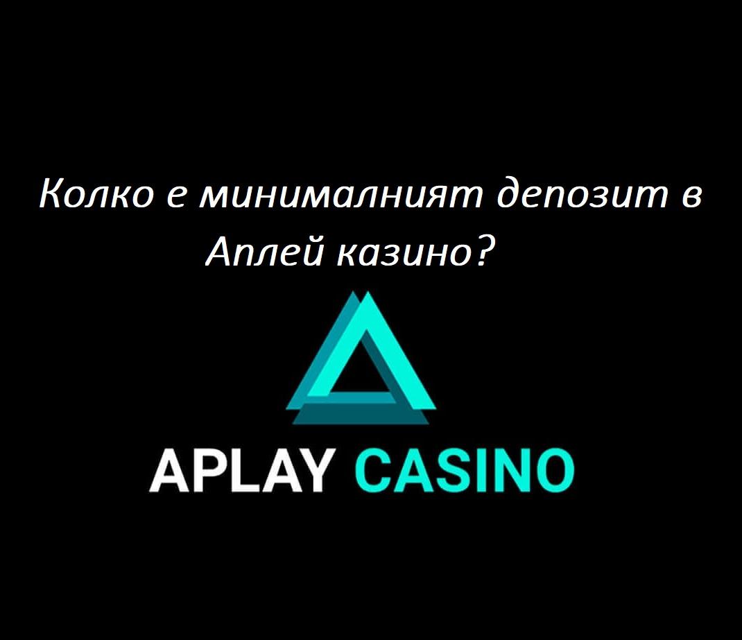 Какъв е минималния депозит в Аплей казино