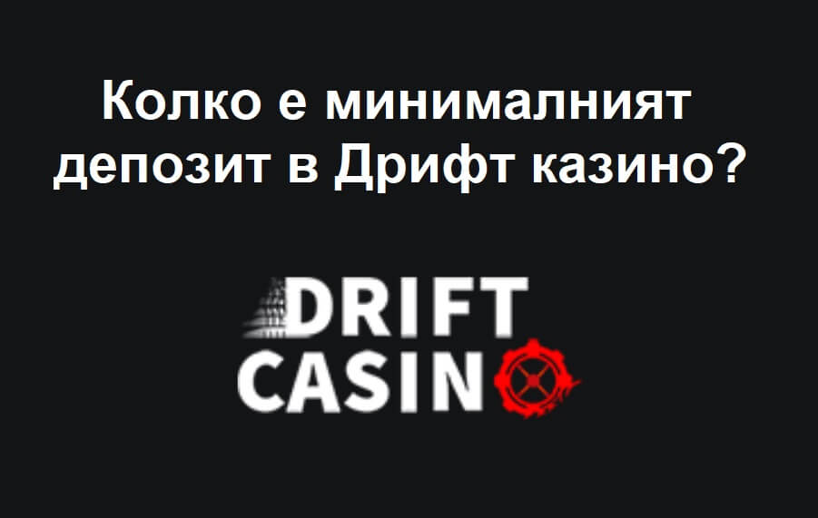 Дрифт казино минимален депозит от България