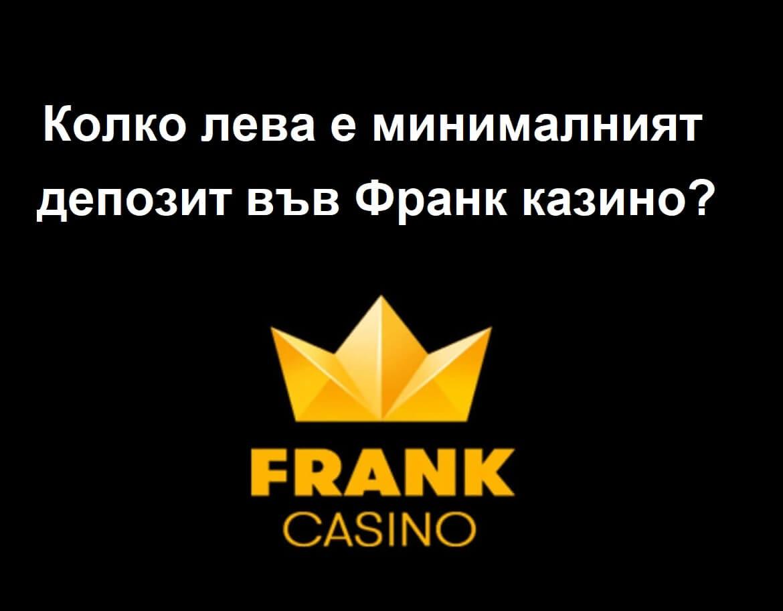 Колко лева е минималния депозит във Франк казино