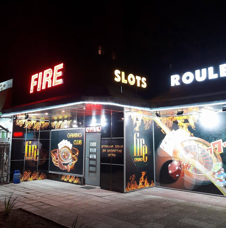 Игрална зала Gaming Club Fire Пловдив