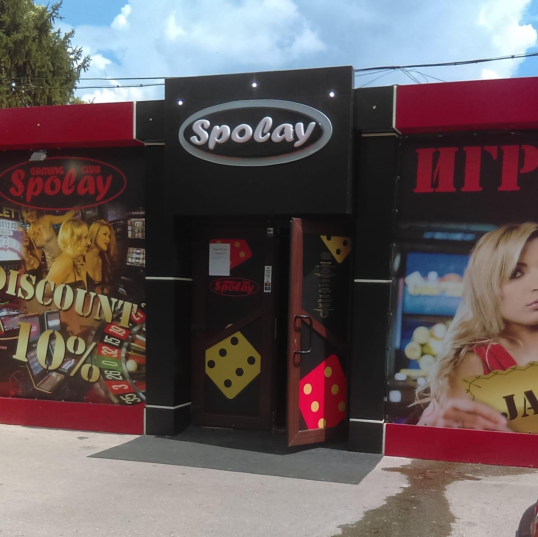 Игрална зала Сполай Gaming club Spolay
