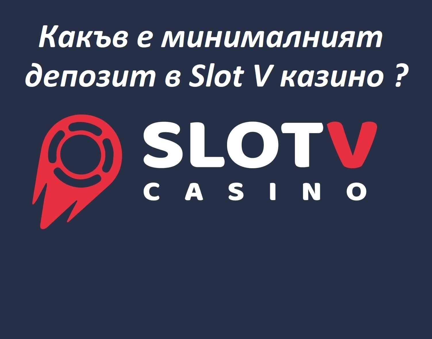 Какъве минималният депозит в казино СлотВ
