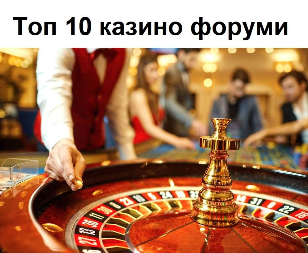 10те най-добри казино форуми в мрежата