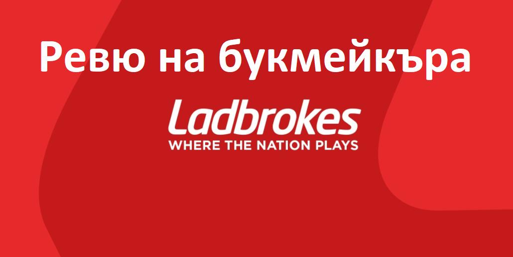 Ladbrokes Казино