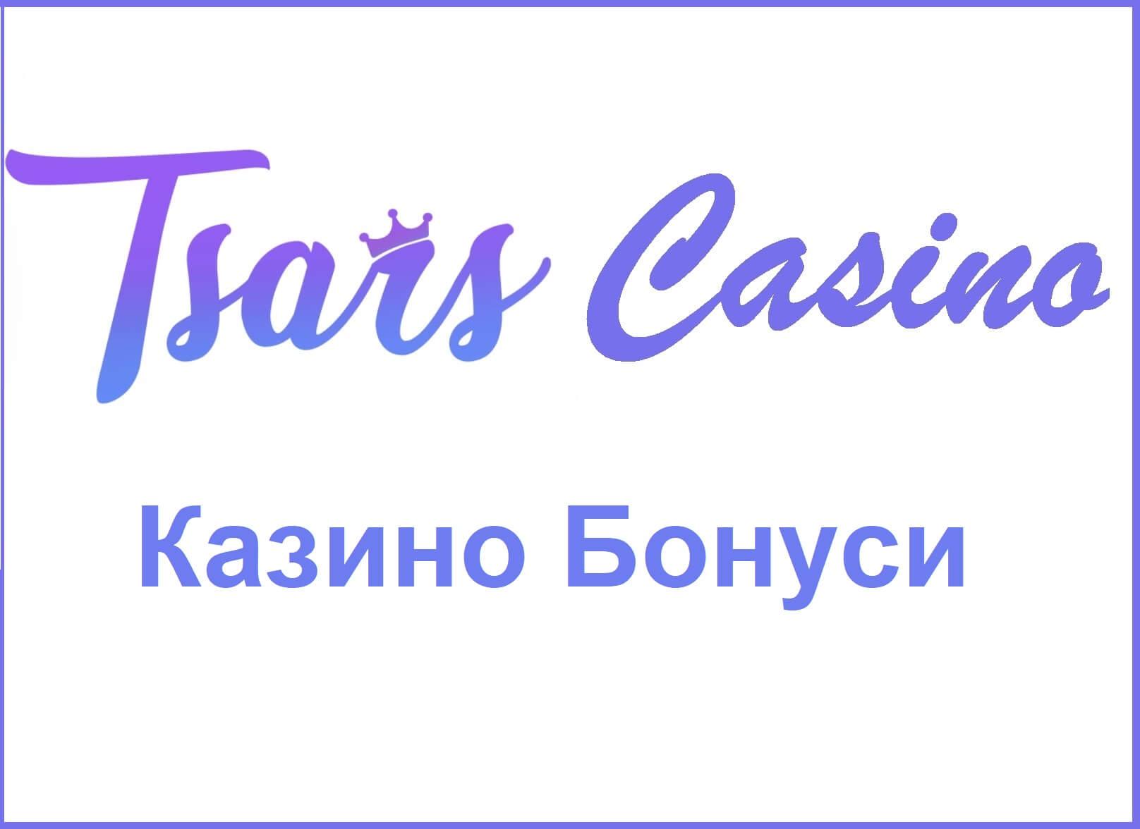 Царс казино бонуси