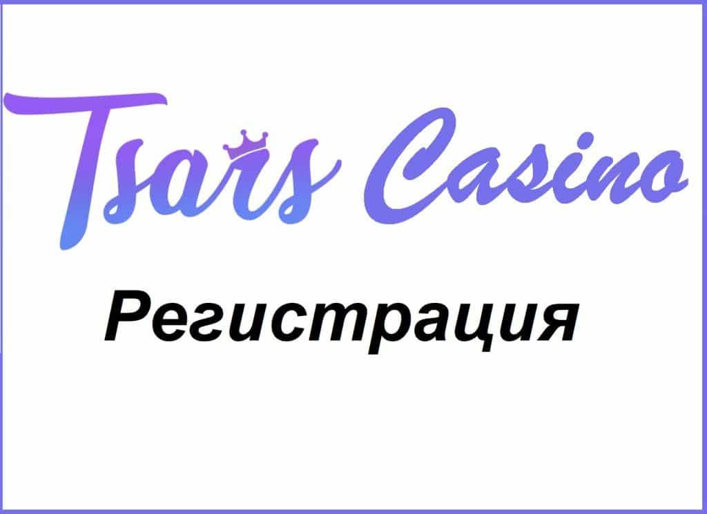 Tsars регистрация