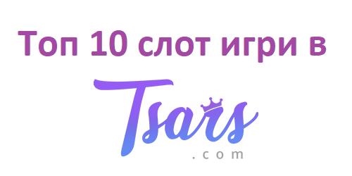 TOP 10 Слот игри