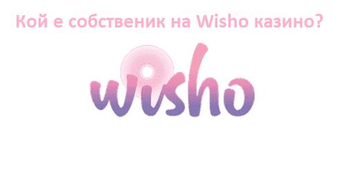 Wisho Собственик