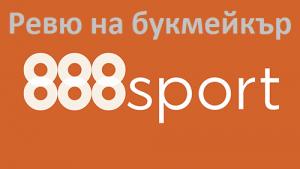 888Sport Ревю