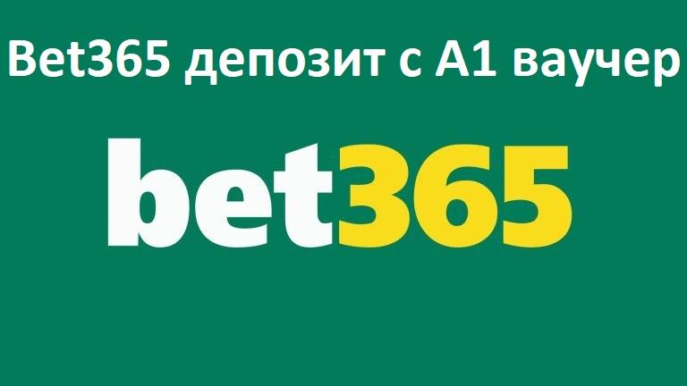 Bet365 A1 депозит