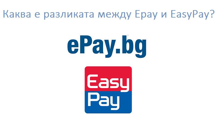 Каква е разликата между Epay и EasyPay?