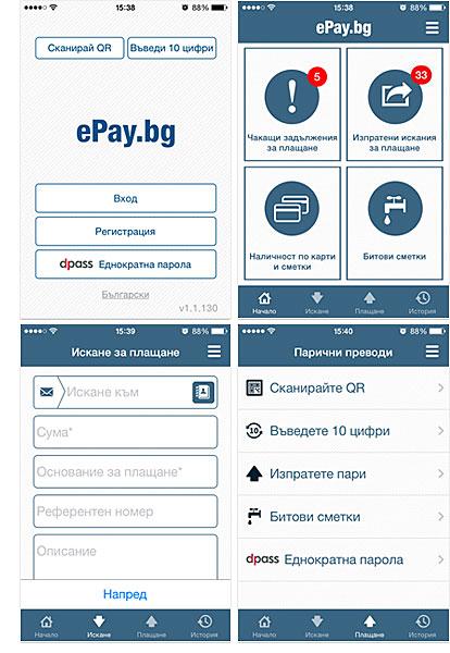 Кои са ePay.bg и какво предлагат?