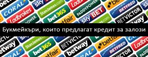 Букмейкъри, които предлагат кредит за залози