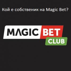 Кой е собственик на Magic Bet