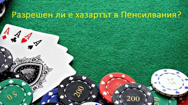 Разрешен ли е хазартът в Пенсилвания?
