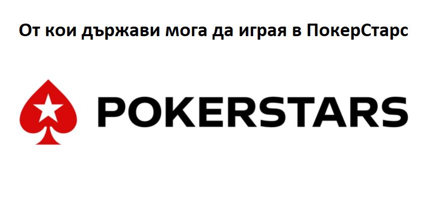 ПокерСтарс Държави