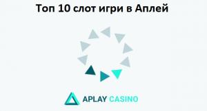 Топ 10 игри в Aplay