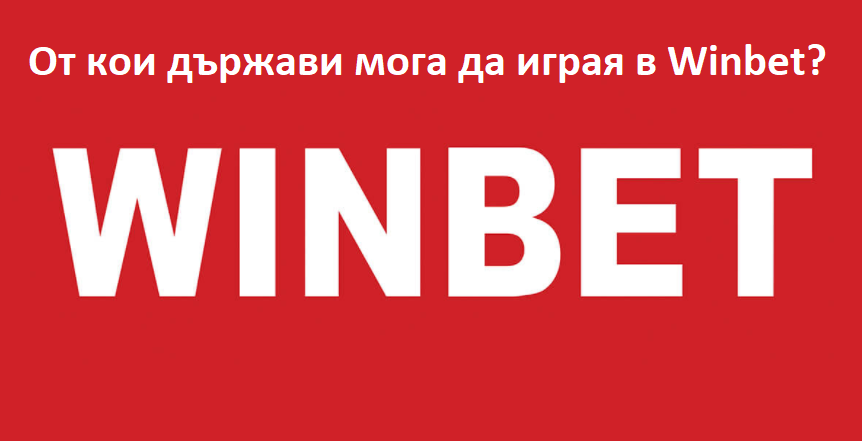 От кои държави мога да играя в Winbet?