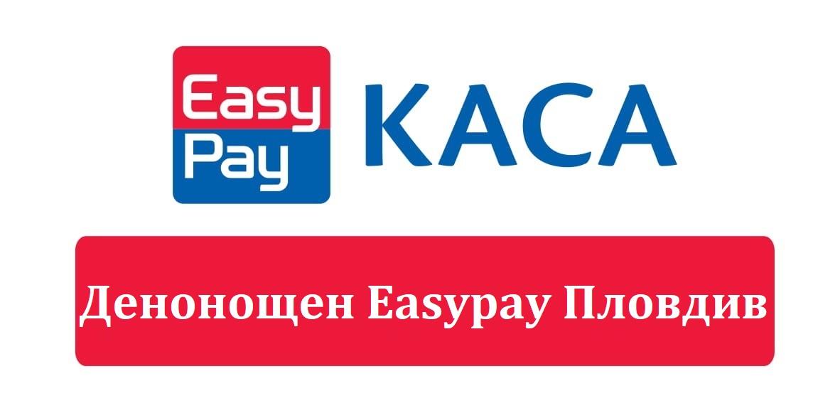 Денонощен Easypay Пловдив