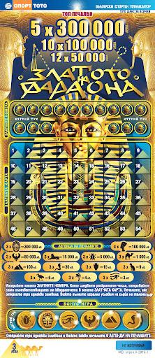 """Билет """"Златото на фараона"""""""