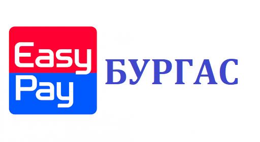 Easypay Бургас