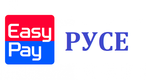 Easypay Ruse